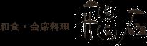 和食飛石|富里で本格和食を味わう